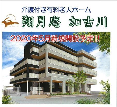介護付き有料老人ホーム 翔月庵加古川 2020年5月に新築移転いたします!