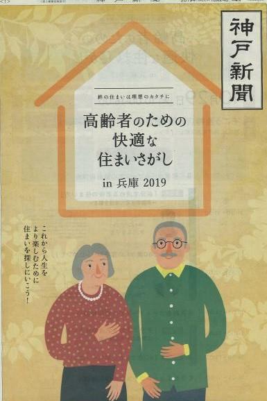 「高齢者のための快適な住まいさがし」にブース出展します。