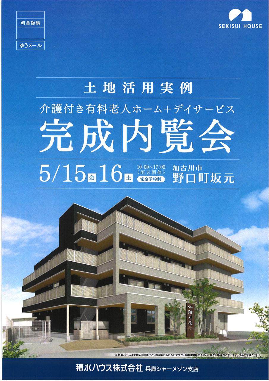 積水ハウスさまが、土地活用実例 完成内覧会を開催されます。