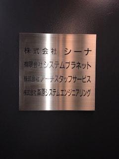 シーナグループ本社移転   10/17(土)