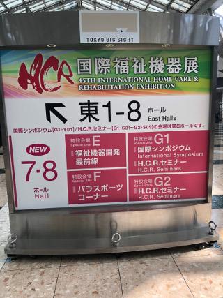 国際機器展