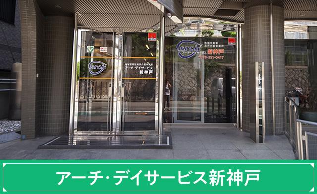 アーチ・デイサービス 新神戸