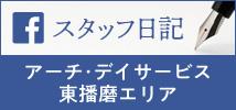 アーチ・デイサービス 東播磨エリア スタッフ日記