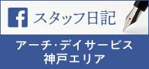 アーチ・デイサービス 神戸エリア スタッフ日記