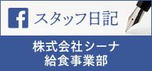 株式会社シーナ 給食事業部 スタッフ日記